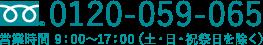 0120-059-065