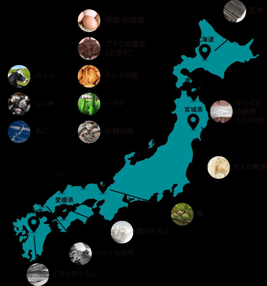 ルウ研究所は、北は北海道の昆布、南は愛媛の鯛のウロコに至るまで、様々な未利用資源に光を当て、未来の可能性を創るための研究開発を続けています