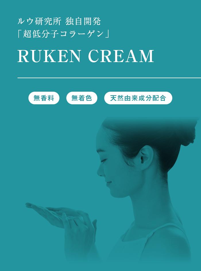 RUKEN クリーム 無香料 無着色 天然由来成分配合