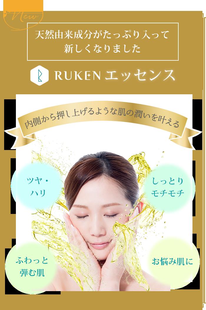 天然由来成分がたっぷり入って新しくなりました RUKEN エッセンス