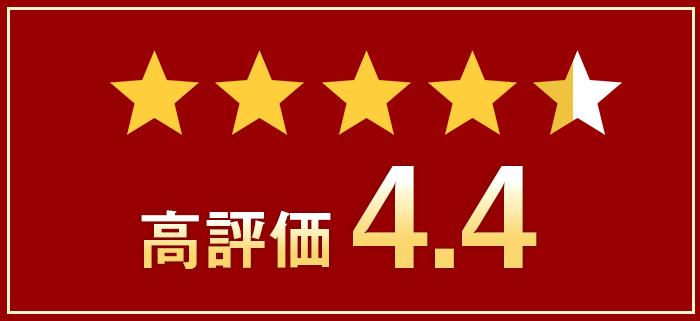 レビュー 高評価 4.4