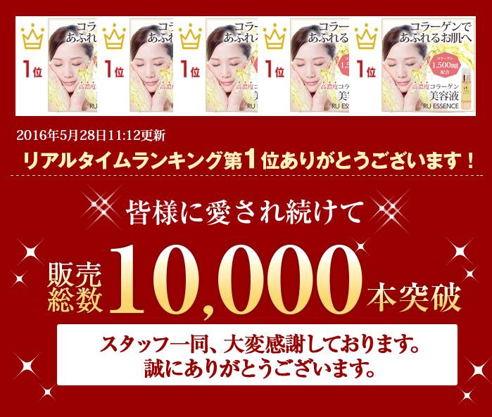 販売本数 10000本突破