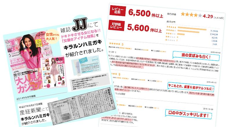 雑誌『JJ』で紹介されました 楽天レビュー多数
