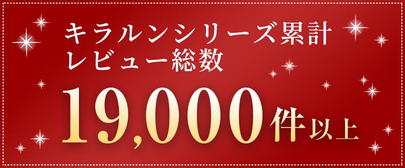 感動レビュー2900件以上!