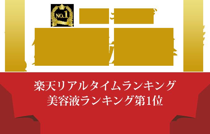 第1位獲得 楽天リアルタイムランキング 化粧水・ローション部門