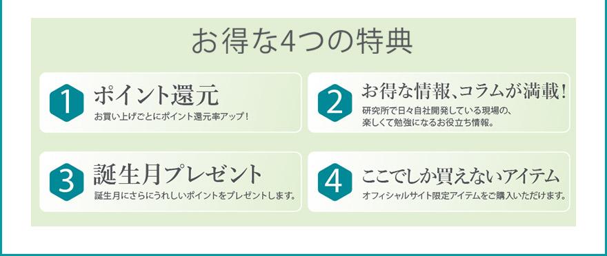 お得な4つの特典