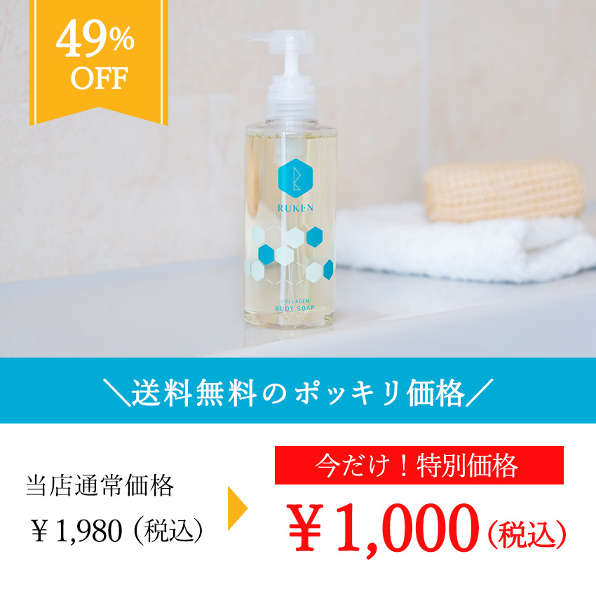今だけ特別価格1000円