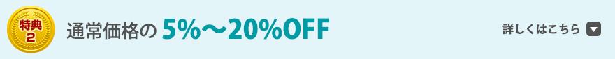 特典2 通常価格の5%~20%OFF