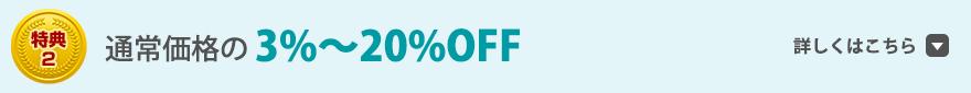 特典2 通常価格の3%~20%OFF